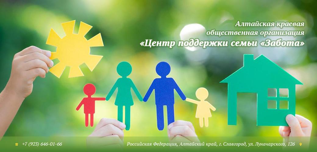 """АКОО """"Центр поддержки семьи """"Забота"""""""